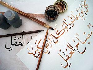 El aporte del árabe al español: palabras españolas de origen árabe