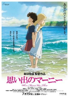 """Crítica de """"El Recuerdo de Marnie"""", la última película de Studio Ghibli"""