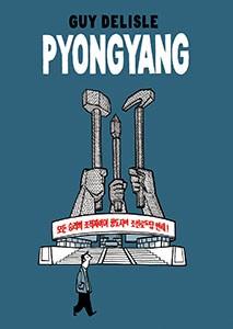 Portada del cómic Pyongyang, de Guy Delisle