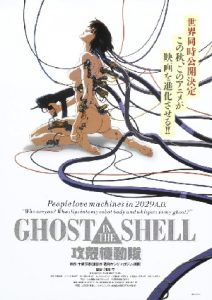 Ghost In The Shell, second poster