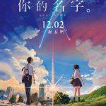 """Crítica de """"Tu Nombre (Your Name)"""", romance en anime de Makoto Shinkai"""