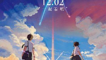 Kimi no Nawa Anime Makoto Shinkai