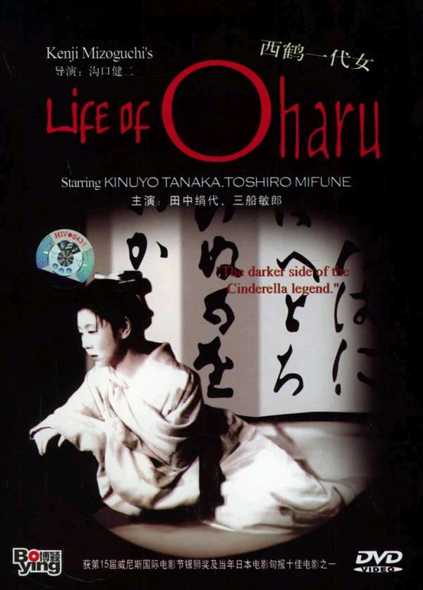 """""""Vida de Oharu, mujer galante"""": el perenne discurso de Kenji contra las amorales tradiciones"""